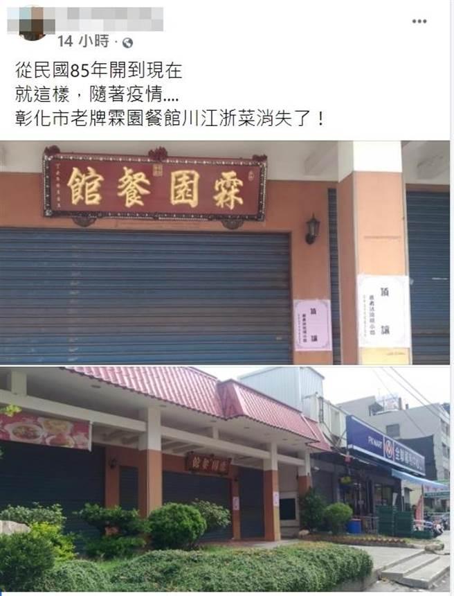 李姓網友在「彰化人大小事」臉書社團貼出霖園餐館照片,門口停業頂讓的公告,引發許多彰化人震驚與惋惜。(摘自臉書/謝瓊雲彰化傳真)