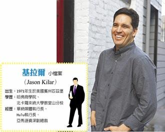 企業舵手-華納媒體執行長 基拉爾整頓高層 顛覆好萊塢傳統