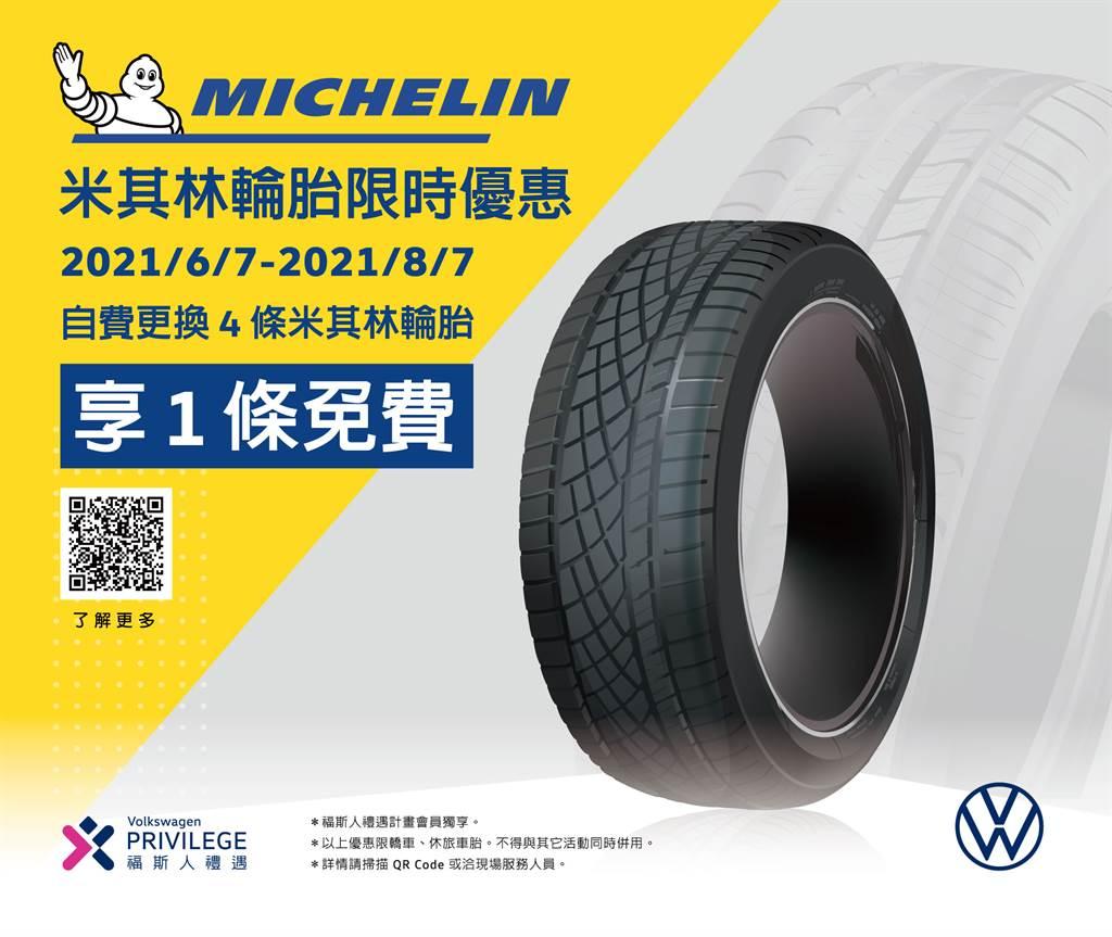 會員回廠更換米其林輪胎,享有購買更換4條享1條免費,並且擁有3年原廠保固。