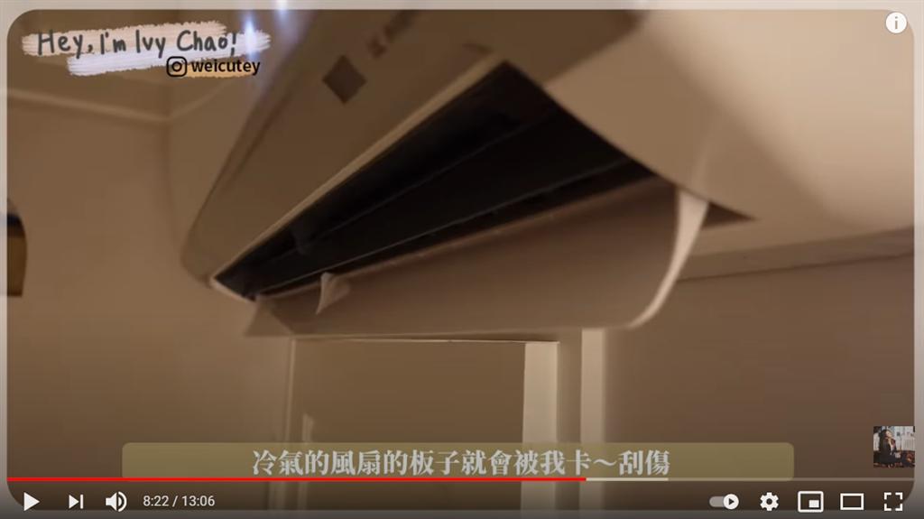 趙筱葳還說,家具的大小也要考慮,像冷氣的風扇沒量好,會跟門打架。(圖/YOUTUBE@趙筱葳)