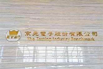 京元電移工停班14天 產線降載本國員工緊急支援