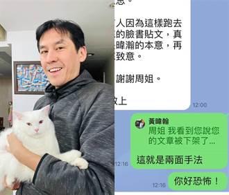 周玉蔻PO文遭檢舉下架 竟罵黃暐瀚:你好恐怖