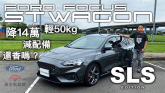 Ford Focus ST Wagon SLS Edition 減配備、降14萬、輕50kg…還香嗎? 新車試駕