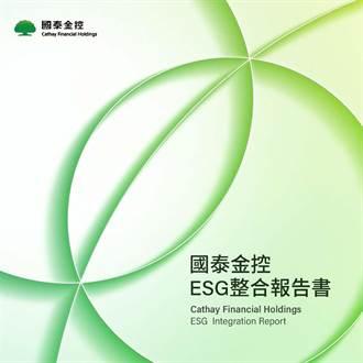 國泰金搶頭香 全台首本經確信的ESG整合報告書