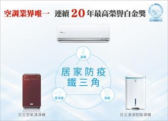 日立冷氣 凍結洗淨科技守護健康