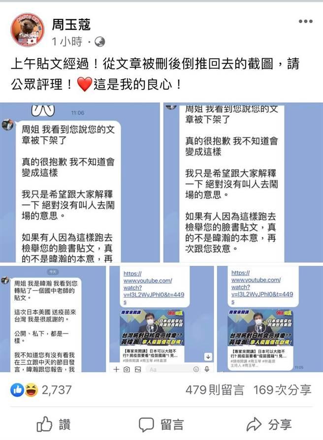 周玉蔻臉書文章疑遭檢舉下架,她PO出與黃暐瀚私訊內容。(圖/摘自周玉蔻臉書)