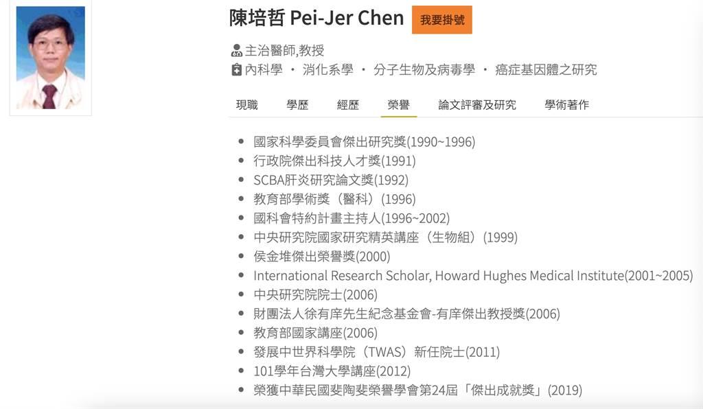 中研院院士陳培哲資料。(圖/翻攝自台大醫院肝炎研究中心官網)