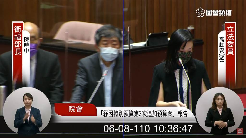 高虹安質詢問行政院長蘇貞昌、衛福部長陳時中 國產疫苗。(圖/立法院直播畫面)