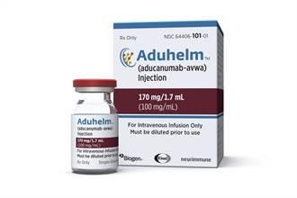 近20年來首次 美批准阿茲海默症新藥Aduhelm