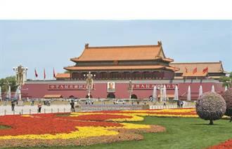 中華民族與中共百年系列四》中共在百年變局中的變與不變(楊開煌)