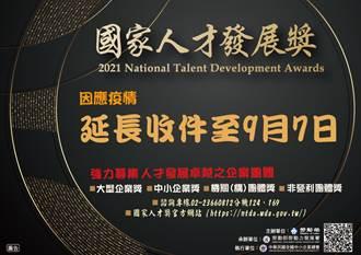 因應疫情 「2021國家人才發展獎」 延長收件至9月7日