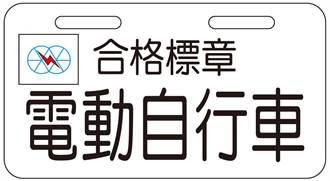 電動自行車標章脫落 警籲妥善保存保固書
