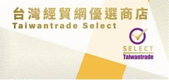 企業線上銷售力比拚 Taiwantrade Select標章前五出爐
