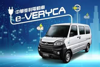 60萬以內入手純電車!中華e-VERYCA客車58.6萬元上市
