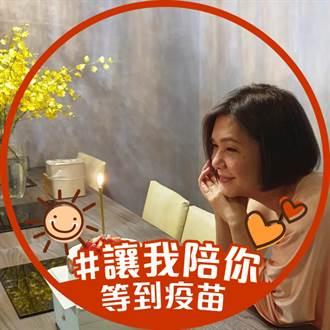 张清芳发起「让我陪你等到疫苗」 徐佳莹、彭佳慧PO文响应