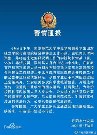 反對兩學院合併 南京學生禁錮院長逾30小時與警爆衝突