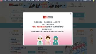 職場》挺醫護 1111人力銀行醫院職缺免費刊登