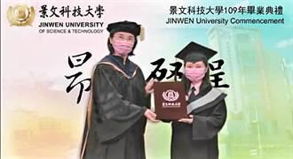 響應防疫 景文科大改採預錄影片線上畢業典禮