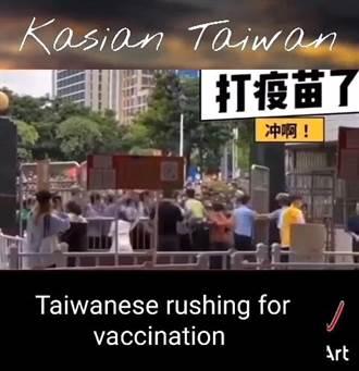 大陸普篩脫序畫面遭移花接木 馬來西亞前官員誤稱發生在台灣