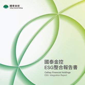 國泰金 首發ESG整合報告書