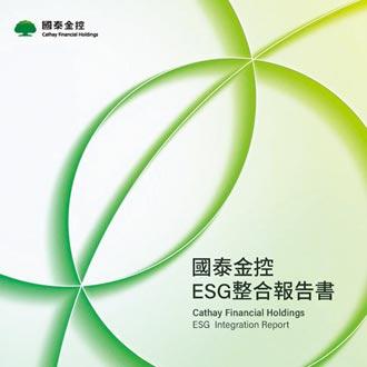 經確信ESG報告書 國泰金搶頭香