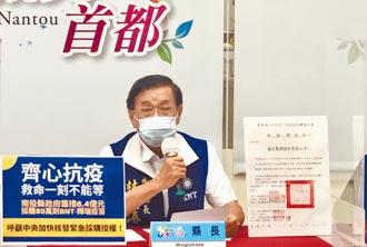 林明溱:南投縣府備妥6.4億元 採購80萬劑輝瑞疫苗