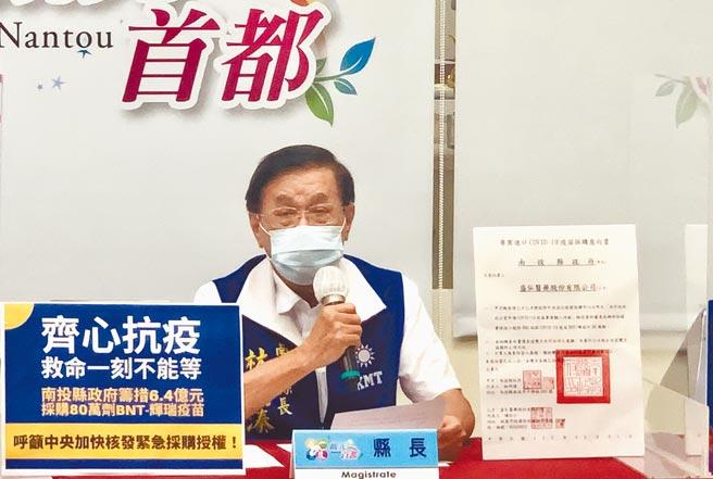 南投縣長林明溱7日表示,縣府已籌足6.4億元,準備採購80萬劑輝瑞疫苗。(廖志晃攝)