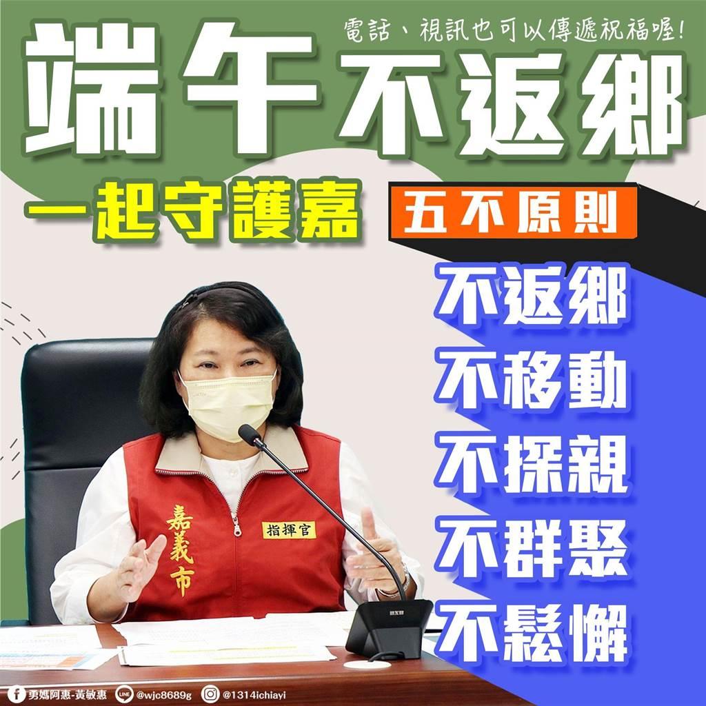 嘉義市長黃敏惠臉書直播疾呼端午節連假勿移動。(廖素慧攝)