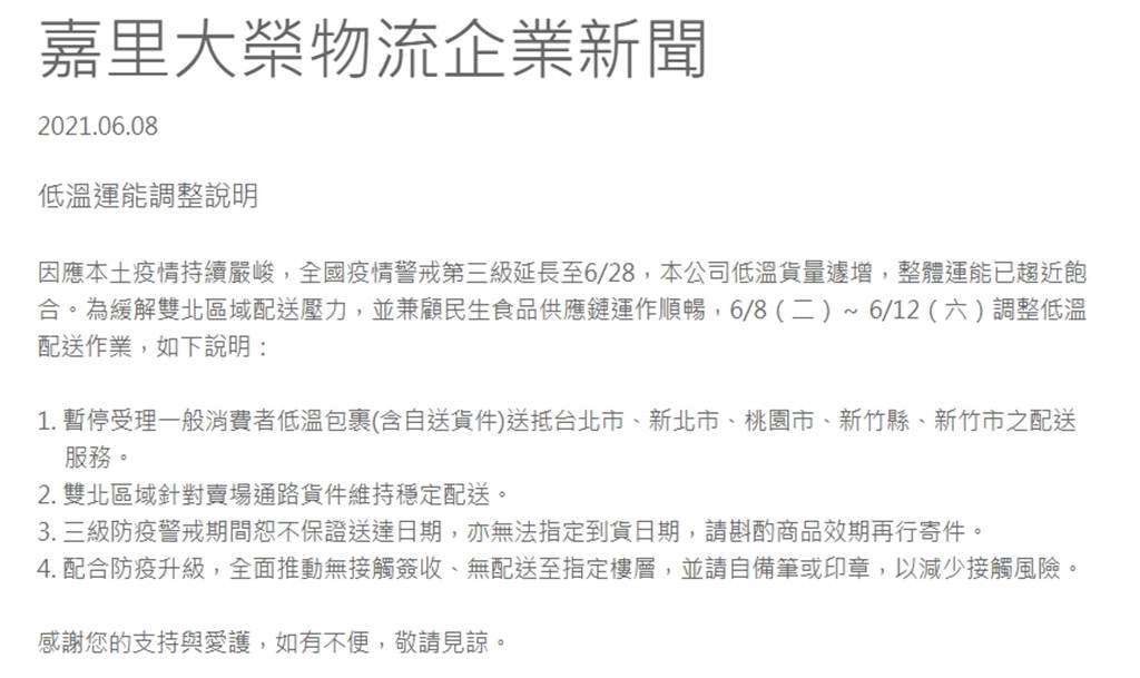 嘉里大榮宣布暫停受理低溫包裹至12日。(圖/嘉里大榮官網)