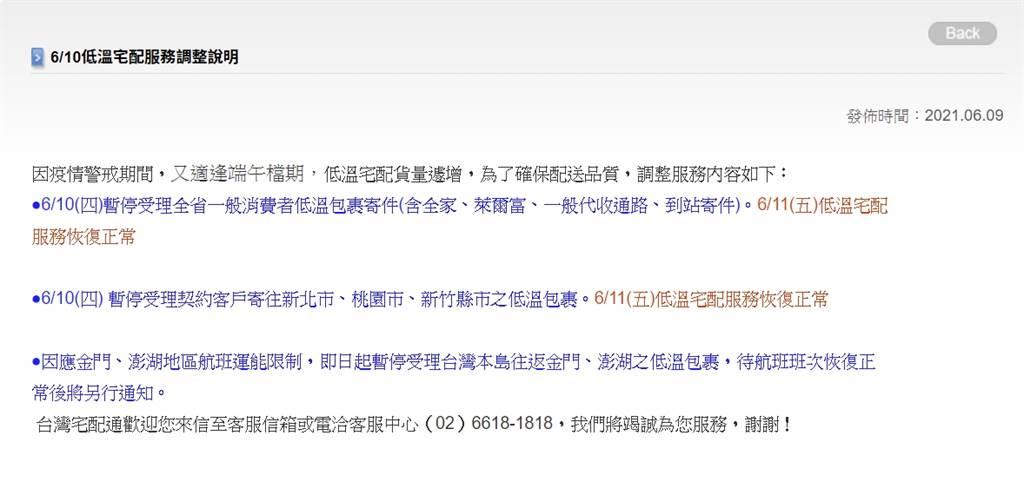 宅配通表示,11日低溫宅配才會恢復正常。(圖/宅配通官網)