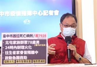 75歲以上長輩預期下週就可施打疫苗!台中民政局:一切等中央指示