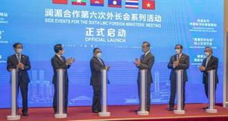 瀾滄江、湄公河沿岸6國 發表可持續發展合作聯合聲明