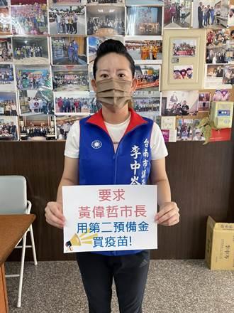 台南藍軍要求黃偉哲 動用二備金買疫苗