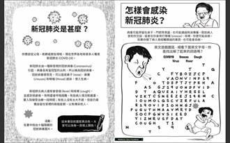 無國界醫生組織推英文遊戲書 帶領孩子認識新冠病毒