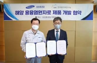 韓國核研究所與三星合作 將開發核動力軍艦