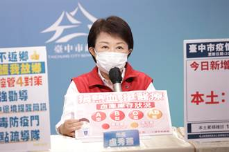 為民請命 盧秀燕盼特殊性職業優先施打疫苗
