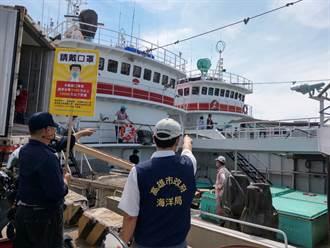 遠洋漁船移工未戴口罩 高雄市海洋局加強取締