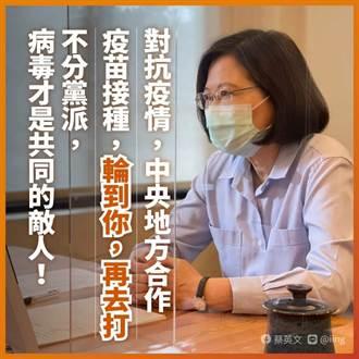 防疫被質疑重綠輕藍 蔡英文:中央地方合作 不分黨派