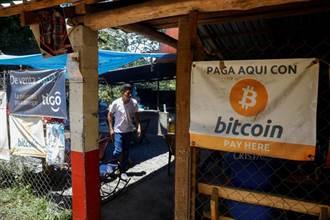 薩爾瓦多搶世界第一 通過法案讓比特幣成法定貨幣