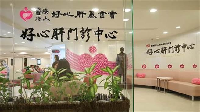 台北市「好心肝診所」遭爆8日連夜幫一般民眾施打AZ疫苗,引發軒然大波。(圖/摘自好心肝診所官網/張穎齊台北傳真)