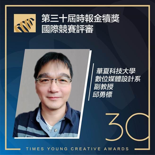 華夏科技大學數位媒體設計系主任邱勇標也擔任時報金犢獎國際競賽評審委員,見證青年創意無限。(華夏科大提供)