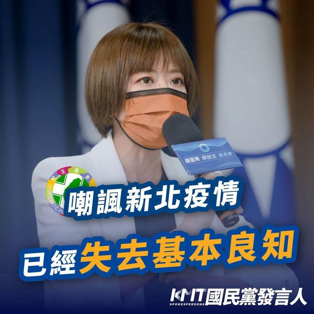 新北市議員、國民黨發言人江怡臻批評郭昆文失去基本良知。(圖/摘自國民黨發言人臉書)