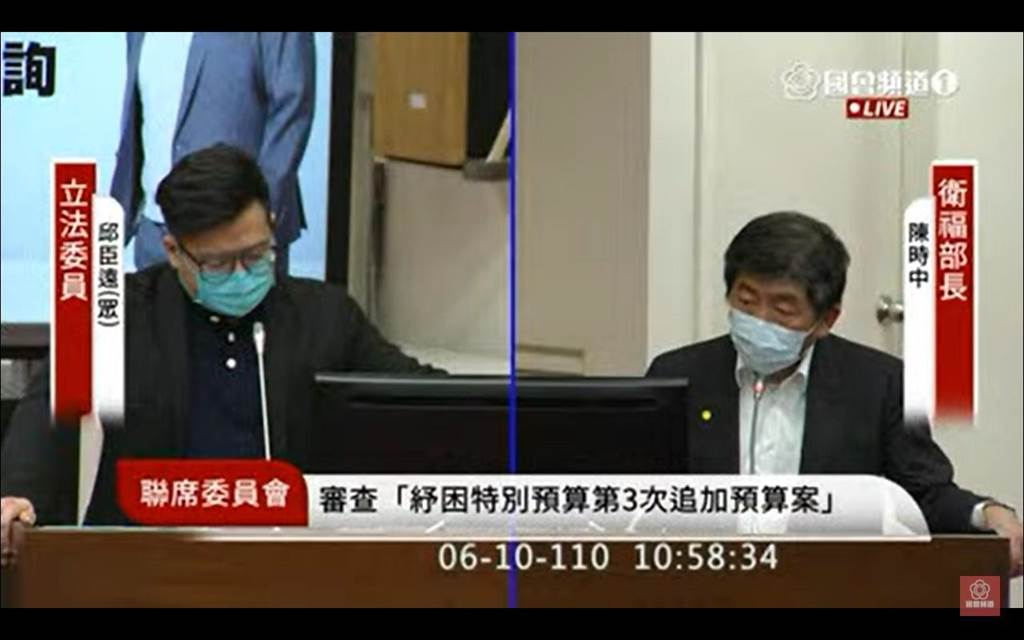 民眾黨立委邱臣遠今日於立法院再度追問衛服部長陳時中機師檢疫「3+11」決策會議紀錄。(摘自國會頻道)