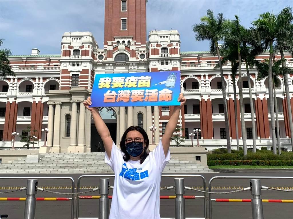立委陳玉珍在總統府前舉牌,向中央喊話要疫苗。(立委陳玉珍辦公室提供)