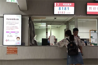 大陸人在台灣》「神壇」上的台灣健保究竟是個啥?