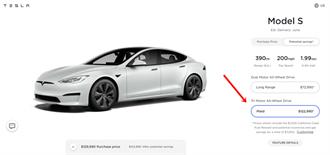 未交車先漲價 Tesla Model S Plaid 在美漲1萬美元