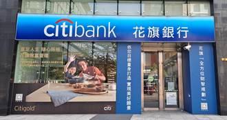 連莊25年 花旗再奪最佳國際銀行獎