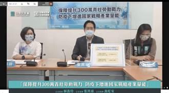 紓困特別預算 民眾黨:保障受疫情影響300萬青壯勞動力