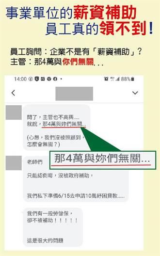 綠委陳瑩:政府給事業單位的「薪資補助」 員工拿不到