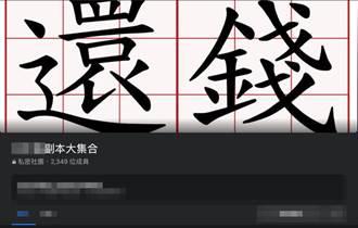 火山孝子的沉痛告白 檢方認臉書經驗分享不起訴